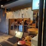 立ち寿司 杉尾 - 外観