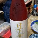 源蔵 - ドリンク写真:日下無双 純米吟醸 山口岩国