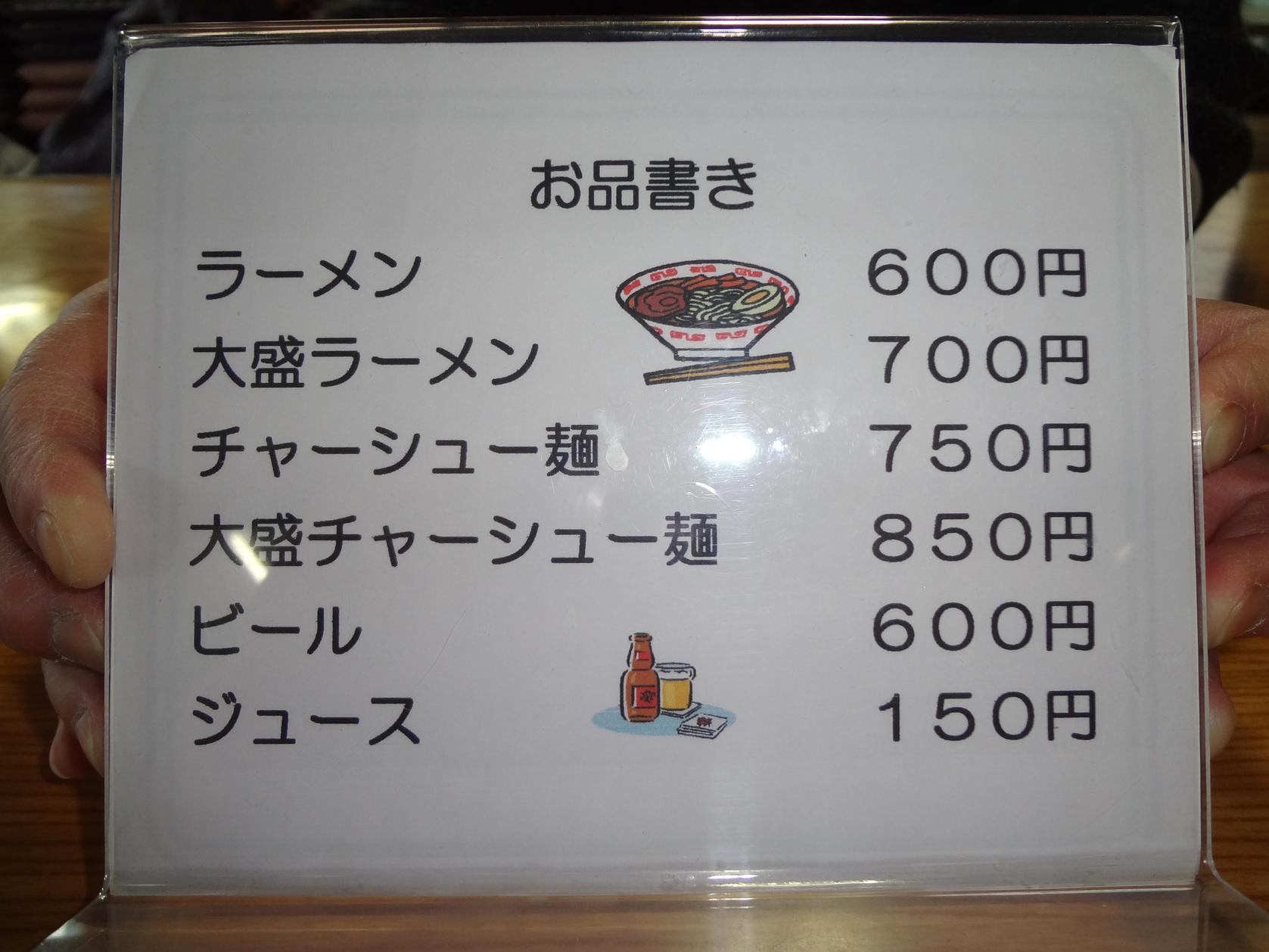 森田屋 田沼支店 name=