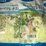 フレッセイ - キャベツレタスミックス 138円+8%×2