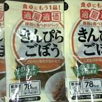 フレッセイ - きんぴらごぼう 98円+8%×3