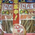 フレッセイ - やわらか軟骨サンド 218円+10%×2