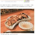 小料理 百けん - 当店名物のセロリ餃子。