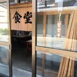 うのき食堂 - 外観