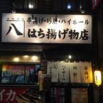 はち揚げ物店 -