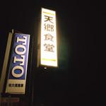 天郷食堂 -