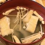 HAGI CAFE  - お味噌汁
