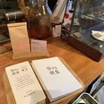 HAGI CAFE  - レジまわり