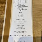 HAGI CAFE  - 食材説明