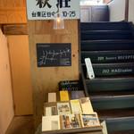 HAGI CAFE  - 二階への階段