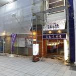 116774729 - 天文館の北、東千石町にあるラーメン専門「こむらさき」。現在ビルの改装工事中です