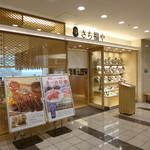 さち福やCAFE - 汐留シティセンター地下1階レストラン街にある「さち福や」。栄養バランスの良い定食をいただけるお店だ