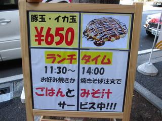 なでしこ - ランチメニュー(2012/02/18)