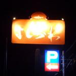 116784677 - 寿製麺 よしかわ 川越店