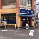 お好み焼き 八昌 - お店の外観です。(2019.9 byジプシーくん)