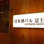 日本酒バル富士屋 -