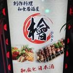 創作和食居酒屋 檜 - 外観写真: