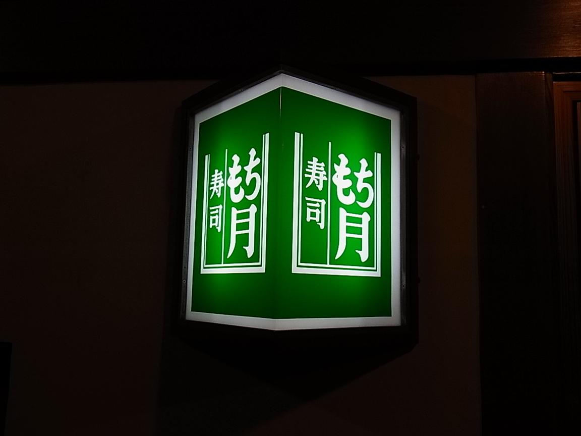 もち月寿司