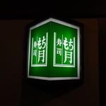 もち月寿司 - 看板