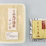 ゆば泉 - お土産用くみあげ湯葉