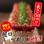 金山肉割烹 肉の権之助 - 馬肉ロングユッケ寿司