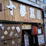 十夢双屋 - 清澄通り沿いにある店