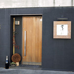 野嵯和 - 店舗入口