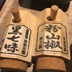 Hakatajidorisemmonryourifukueikumiai - 黒七味と粉山椒