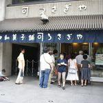 うさぎや - 土曜日のお昼、お店の外まで人が溢れています。