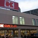 関西スーパー - お店の外観です。(その1)