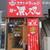 麺や 無双 - 外観写真:外観入口