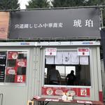 宍道湖しじみ中華蕎麦 琥珀 - 外観(大つけ麺博 美味しいラーメン集まりすぎ祭)