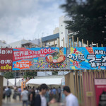 宍道湖しじみ中華蕎麦 琥珀 - (大つけ麺博 美味しいラーメン集まりすぎ祭)