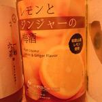 マゴコロ - レモンとジンジャーの梅酒