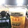 阪神甲子園球場 - ドリンク写真:甲子園のビールは美味しいよ! ※勝ってる時限定(笑)