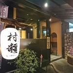 蕎麦・鮮魚 個室居酒屋 村瀬 - 村瀬