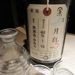 蕎麦・鮮魚 個室居酒屋 村瀬 - 荷札酒月日
