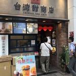 台湾甜商店 - 店舗外観