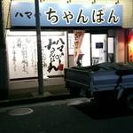 ハマのちゃんぽん - 外観写真: