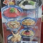 11684961 - 丼セット