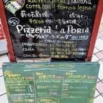 ピッツェリア ラポルタ - お店があるビルの入口にも、本日のランチメニューの看板が