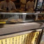 鳴門鯛焼本舗 -