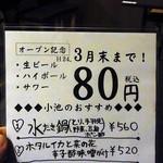 すし居酒屋小池 - 3月末まで「生ビール・ハイボール・サワー80円」