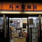 11685740 - 丸木屋商店:酒屋側