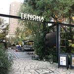 TENOHA&STYLE RESTAURANT - エントランス