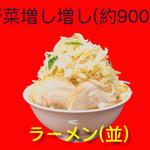 麺屋 臥竜 - ラーメン