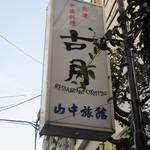 11686076 - 外看板・山中旅館 中華料理「古月」。(2011年11月)