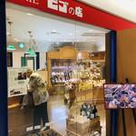 116865750 - 「神戸国際会館」の地下にあります「ビゴの店・神戸店」最近はちょっとひっそり。