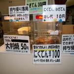 三ツ輪 - 神戸焼き(にくてん)