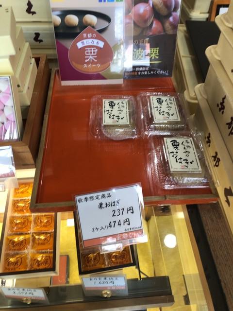 京都くりや>